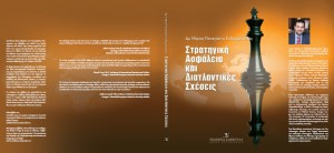 Cover-back end pages of book Strategic Sec & Trans Relations