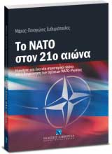 NATO in the 21st century